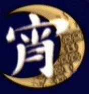 Okami official art: The Moon