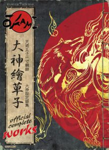 """""""Okami Official Complete Works"""" artbook cover."""